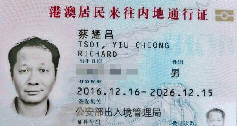 蔡耀昌回乡证被没收23年后近日获发10年有效期回乡证