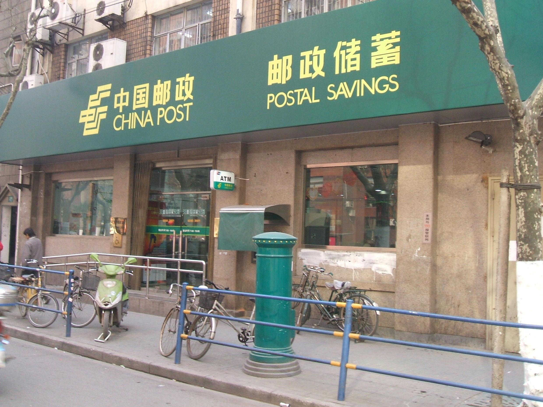 Quỹ tiết kiệm bưu chính Trung Quốc