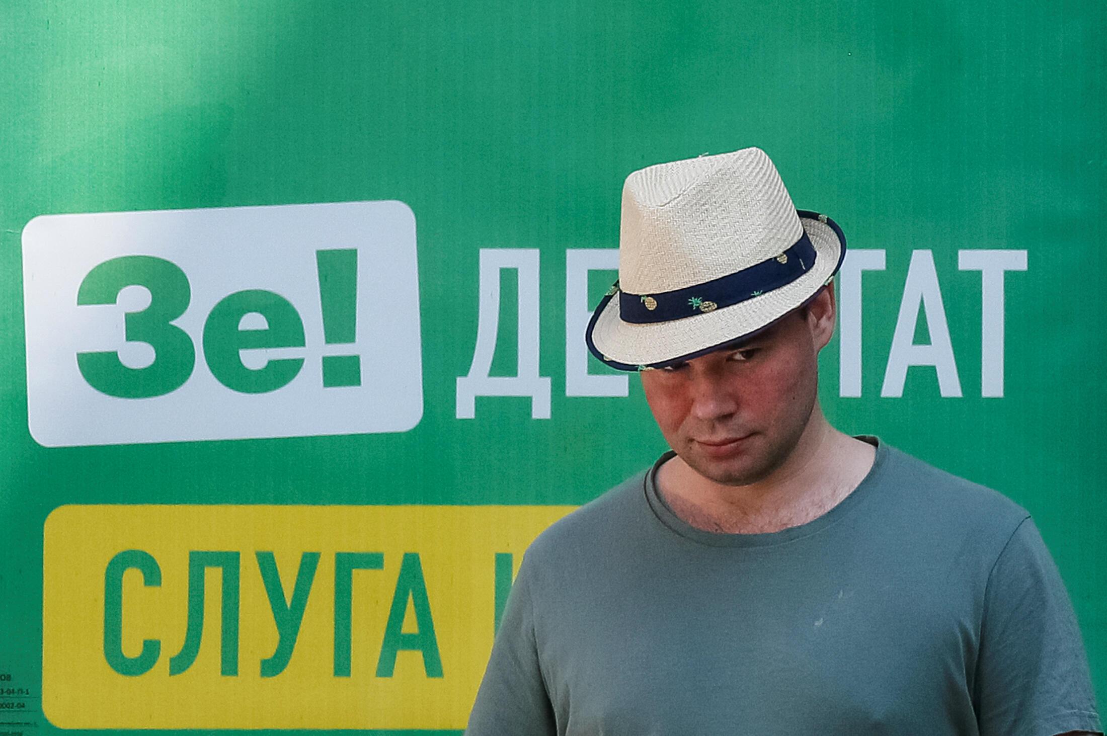 Предвыборный постер партии «Слуга народа» в Киеве 16 июля 2019