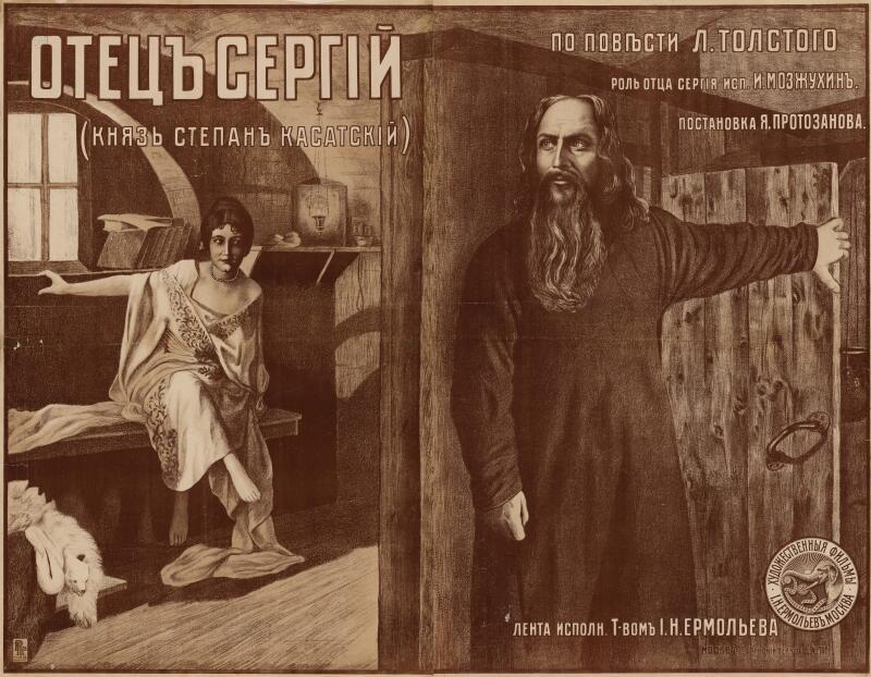 Афиша фильма «Отец Сергий», 1918 год