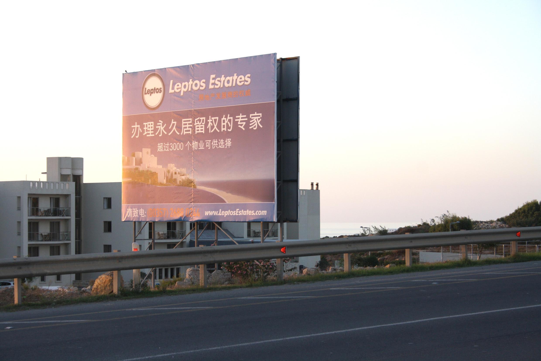 Sur le bord des routes chypriotes, les panneaux de ventes immobilières visent d'abord la clientèle chinoise.