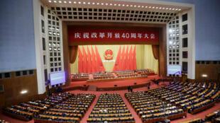 2018年12月18日,中国政府在北京人大会堂举办改革开放40周年庆祝大会。