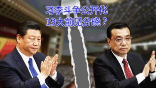 图为国外媒体关于习李分歧的报导图片