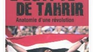 Couverture du livre de Claude Guibal et Tangi Salaün, « L'Egypte de Tahrir, Anatomie d'une révolution ».