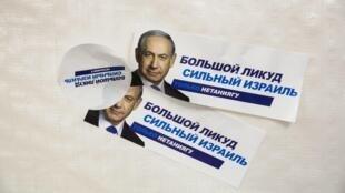 Des stickers de campagne à l'effigie du Premier ministre israélien Benyamin Netanyahu.