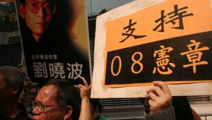 香港支聯會等組織遊行支持《零八憲章》. (12/2008)