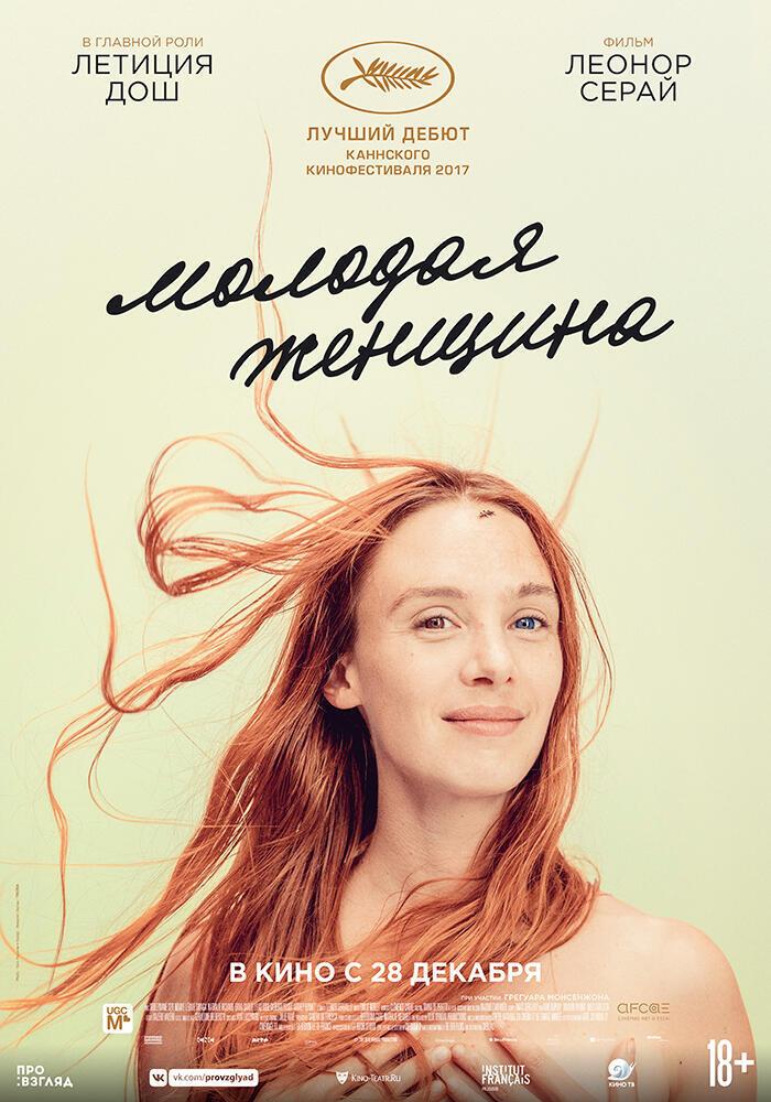 Фрагмент афиши фильма «Молодая женщина»