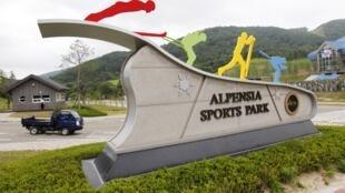 Công trình điêu khắc tại công viên thể thao mùa đông Alpensia Sports ở Pyeongchang, thành phố được chọn để tổ chức Thế vận hội  2018. Ảnh chụp ngày 7/7/2011.