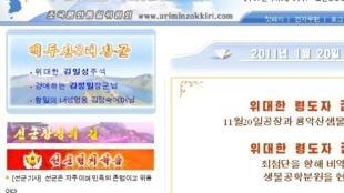 Site officiel nord-coréen : www.uriminzokkiri.com