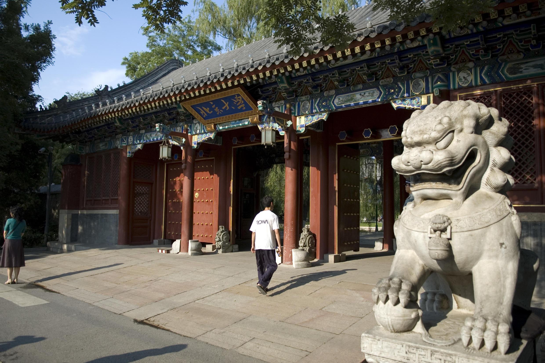 Một lối vào cửa Đại học Bắc Kinh.