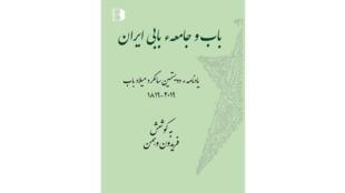 باب و جامعه بابی ایران