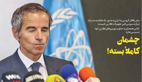 عکس و تیتر صفحه اول روزنامه «وطن امروز» از سفر گروسی به تهران