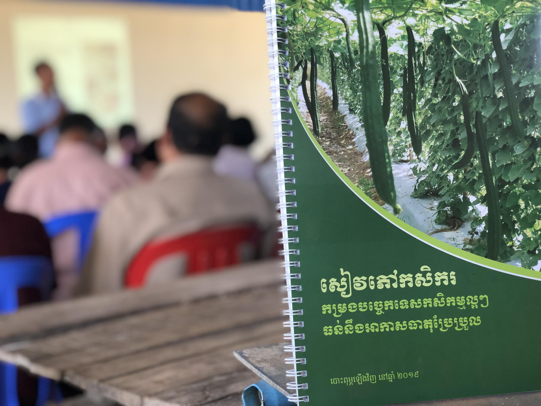Formation organisée par DCA à Kampot a l'objectif d'aider les paysans à s'adapter au changement climatique