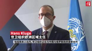 Hans Kluge,世衛組織歐洲區域主任