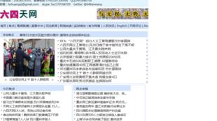 Trang web 64 Thiên Võng Trung Quốc (ảnh chụp từ internet)