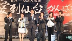 """日本大地震發生後,台灣人踴躍捐款。這是台灣舉行""""送愛到仙台""""募款晚會的資料照。"""
