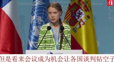 瑞典環保女孩通貝里周三在聯合國氣候會議上發言