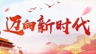 圖為中國農村改革官方宣傳圖片