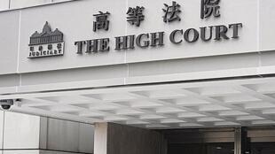 图为香港高院