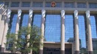 中國最高人民法院