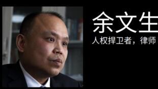 中国维权律师余文生