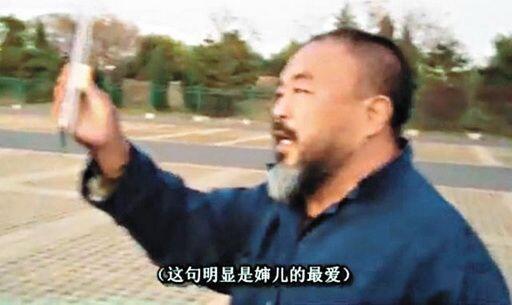 艾未未答谢支持者拿 iPad唱《草泥马》。2011年11月14日。