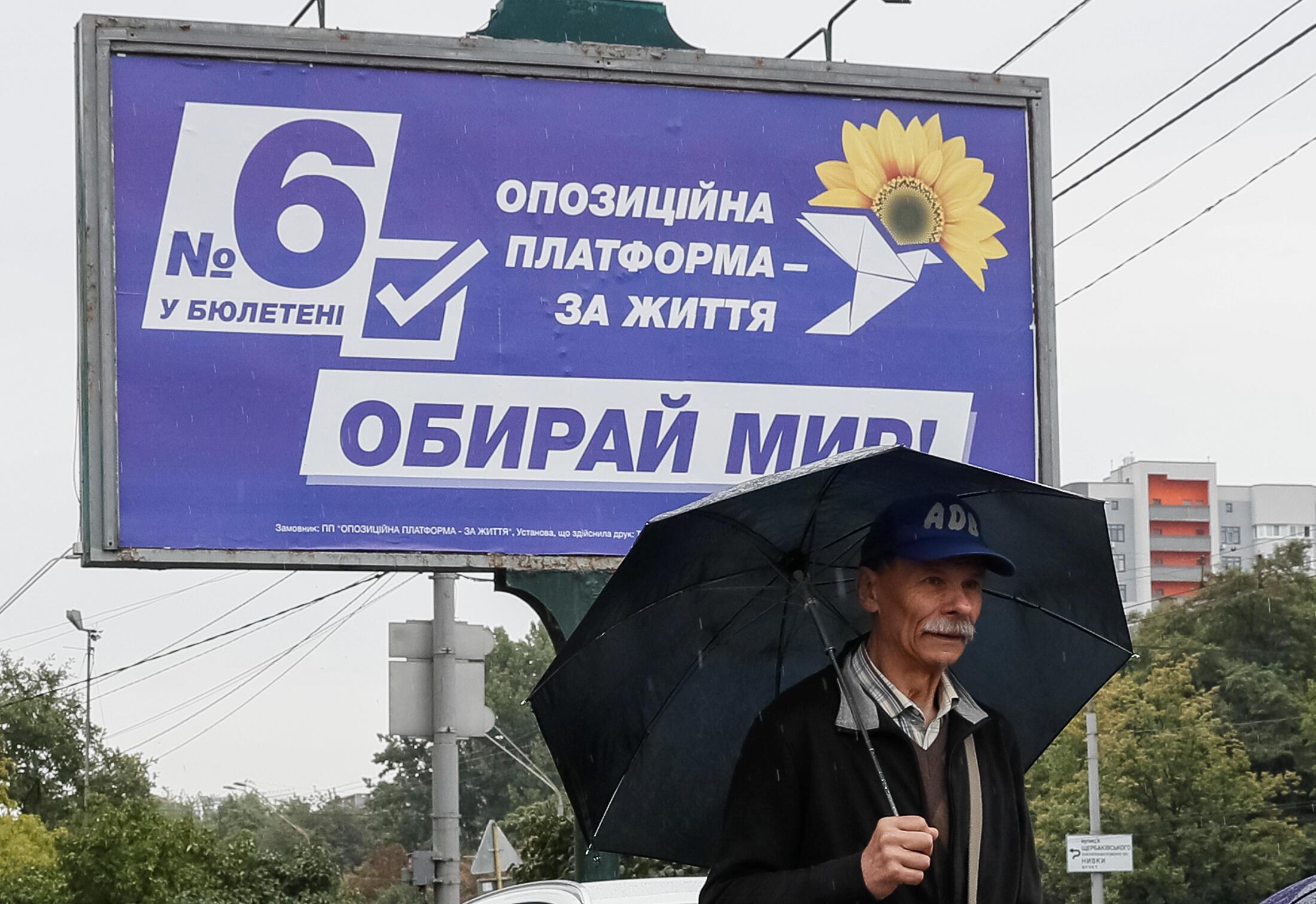 Предвыборный плакат партии «Оппозиционной платформы — За жизнь» в Киеве 15 июля 2019