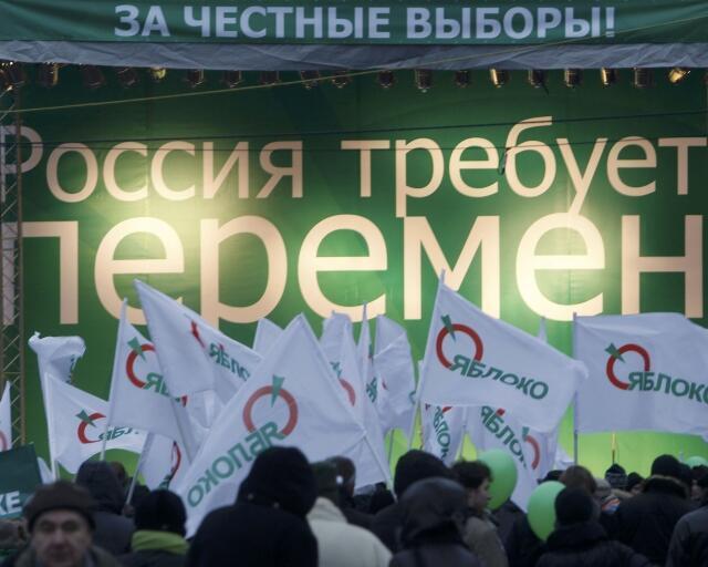 Россия требует перемен!