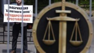 Болотное дело. Перед зданием суда, 6 июня 2013.