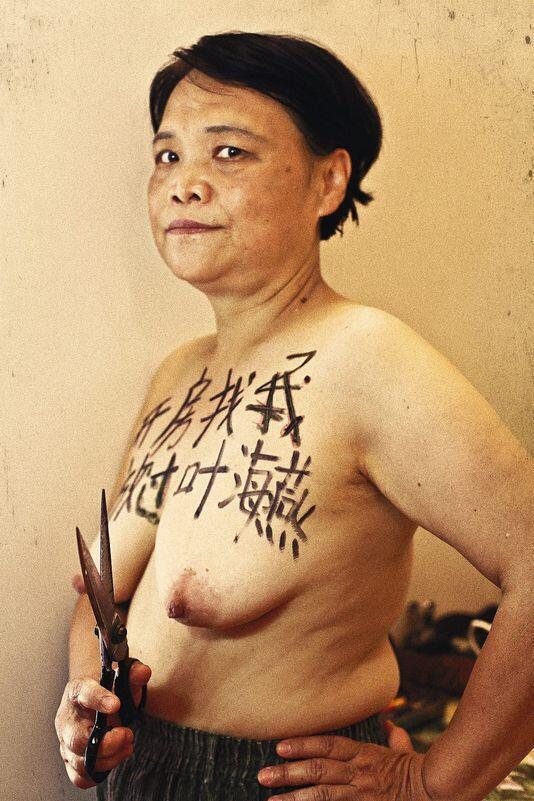 """Dòng chữ trên ngực giáo sư Ngải Hiểu Minh: """"Hãy thuê phòng ngủ với tôi và để yên cho cô Diệp Hắc Yên"""""""