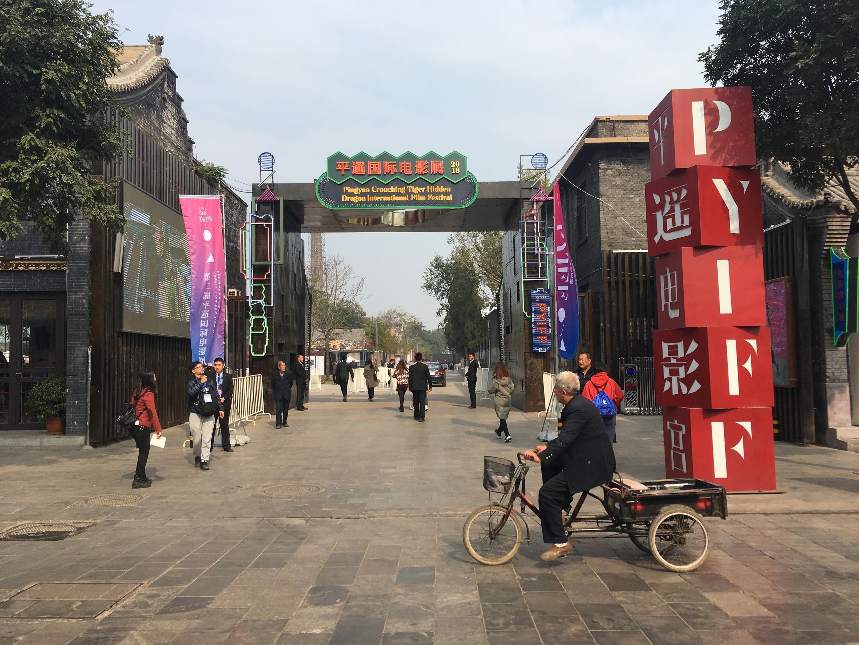 山西古城平遙 Le Festival se tient dans une ancienne usine de moteur pour tracteur diesel, créée sous la révolution culturelle pour gommer la marque « féodale » de l'ancienne cité impériale.