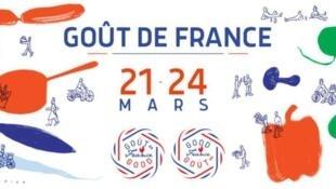 好味法兰西2019年 巴黎庆祝普罗旺斯美食 在夏乐宫举行