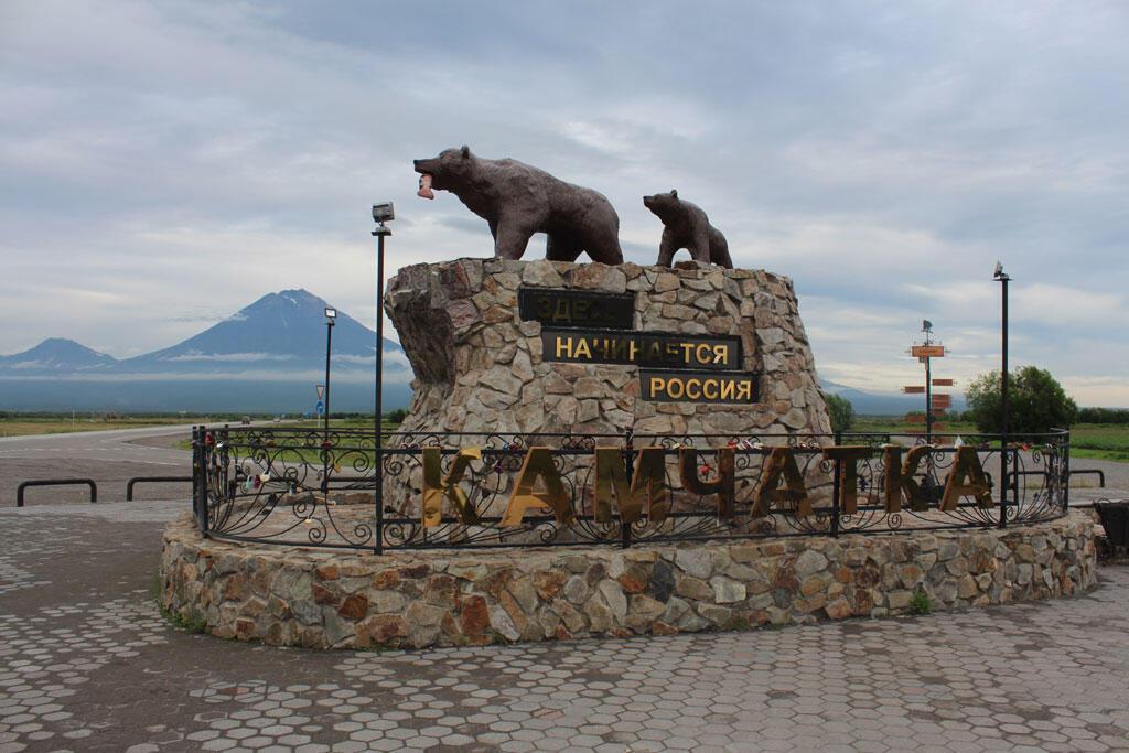 Monument aux ours du Kamtchatka. Dans le Pacifique, la péninsule du Kamtchatka annonce le début de la Russie.