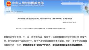 中國教育部回應政協委員提案承諾培養男生陽剛之氣2020年1月28日