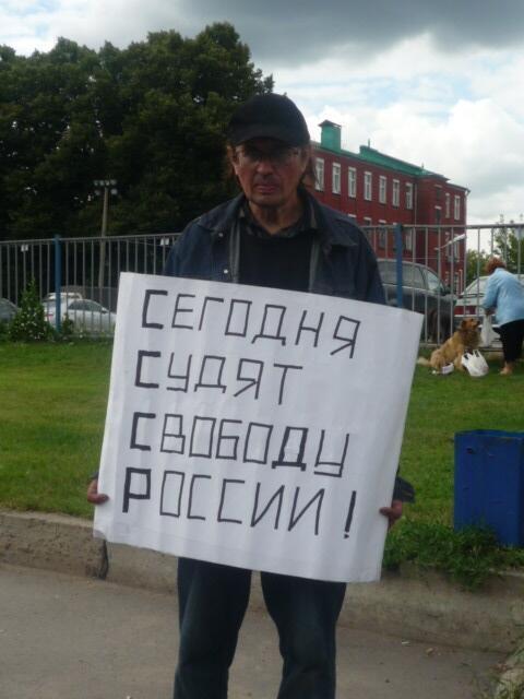 Пикетчик у здания Мосгорсуда во время процесса по Болотному делу 23/07/2013
