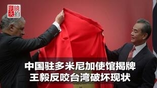 中国外长王毅抵达多米尼加,当地时间周五(9月21日)为建交5个月后的中国大使馆揭牌。