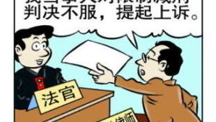 图为中国网络关于减刑的讽刺幽默图