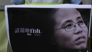圖為呼籲還給劉霞自由的圖片