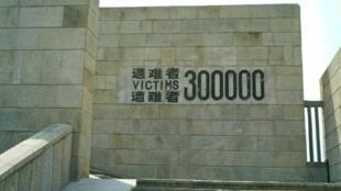 Đài Tưởng Niệm nạn nhân vụ thảm sát (1937-1938) tai Nam Kinh, ghi rõ con số 300.000 nạn nhân. Ảnh chụp năm 2001.