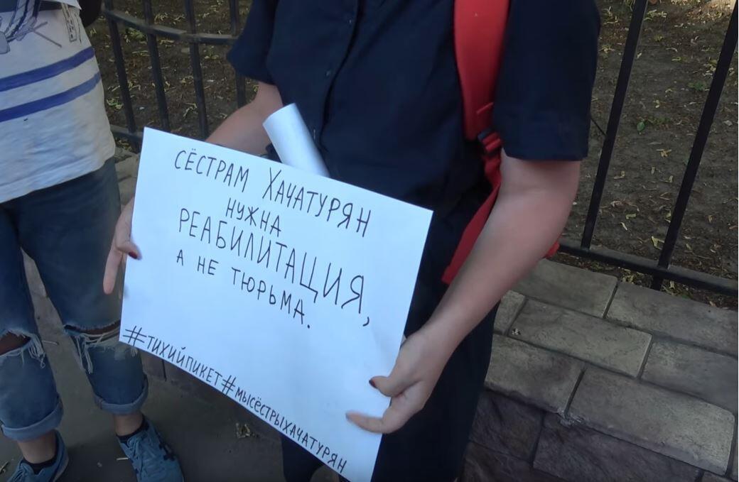 Одиночный пикет в поддержку сестер Хачатурян