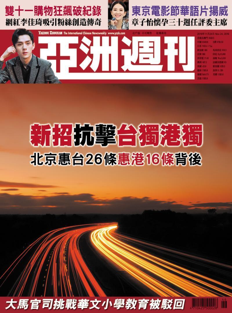 北京新招抗击台独港独「融一」思维提供国民待遇