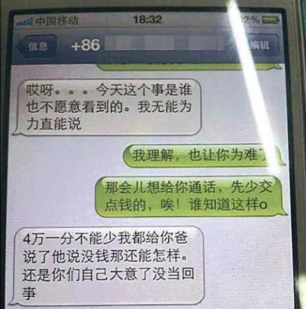 Message envoyé par les autorités du planning familial aux jeunes parents, exigeant 40 000 yuans d'amende pour pouvoir garder leur deuxième enfant.