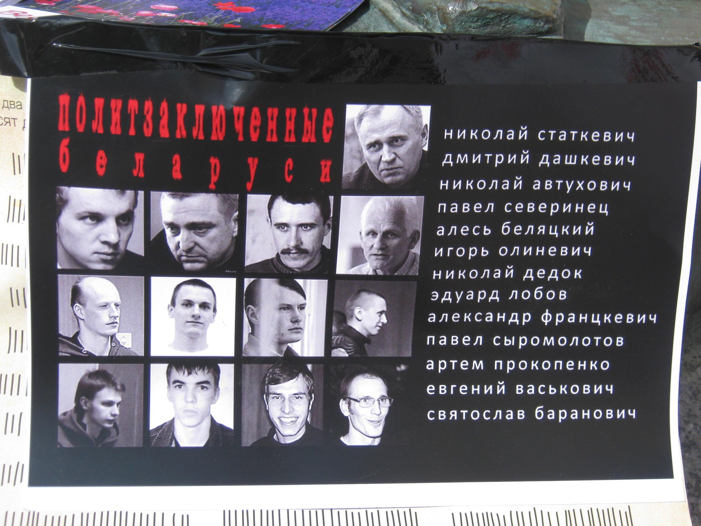 Плакат на пикете в поддержку белорусского политзаключенного Алеся Беляцкого в Санкт-Петербурге 24 мая 2012 г.
