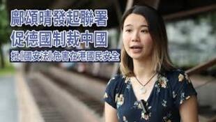 香港旅德留學生鄺頌晴