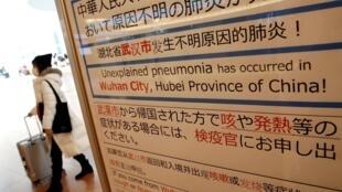 日本東京機場就武漢不明原因肺炎發出防疫警示。攝於2020年1月20日