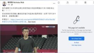 26.7 建制派因球手衣著促退賽(圖左),引起爭議後,臉書被移除。