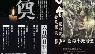 香港不同群体决定以不同方式悼六四