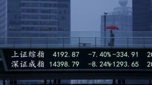 Thị trường chứng khoán Thượng Hải tiếp tục sụt giảm. Ảnh chụp tại khu tài chính Pudong ngày 26/06/2015.
