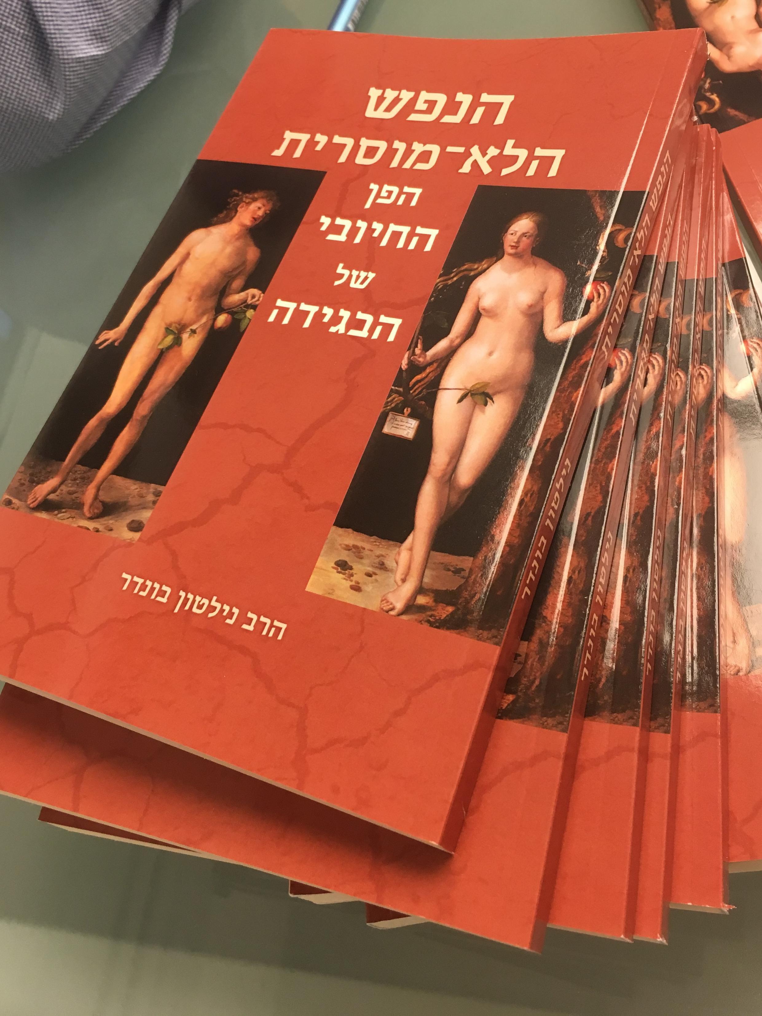 """A Alma Imoral"", de Nilton Bonder, em hebraico."