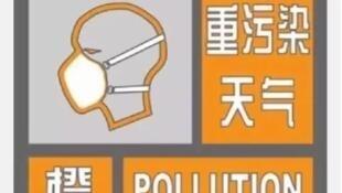 图为中国网络刊登橙色空气污染预警图示